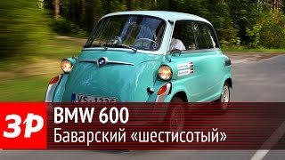 BMW 600 - наследник легендарной Isetta