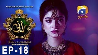 Rani - Episode 18 | Har Pal Geo