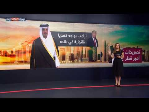 قطر.. خروج عن السياق وتغريد خارج السرب  - نشر قبل 8 ساعة