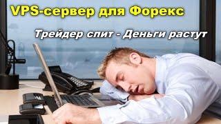 Настраиваем VPS сервер для советника Форекс(, 2015-01-20T09:01:19.000Z)