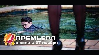 Моя госпожа (2014) HD трейлер | премьера 27 ноября