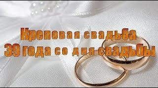 Креповая свадьба 39 лет со дня свадьбы