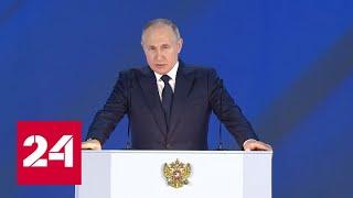 Путин: Запад не осудил попытки убийства президента и переворота в Белоруссии - Россия 24