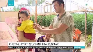 Ташкенттегі Марказий ауылындағы тұрғындардың 95 пайызы қазақтар