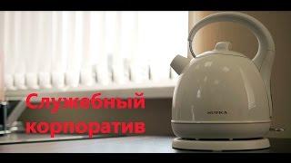 Фильм Служебный корпоратив