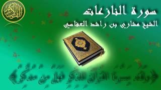 Surat Al Al Nazia 39 At Mishary Al Afasy