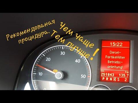 Регенерация или прожиг сажевого фильтра DPF на VW TOURAN с помощью Autel AP200