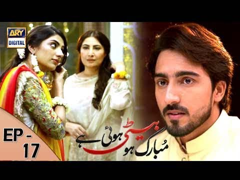 Mubarak Ho Beti Hui Hai Ep 17 - 9th August 2017 - ARY Digita
