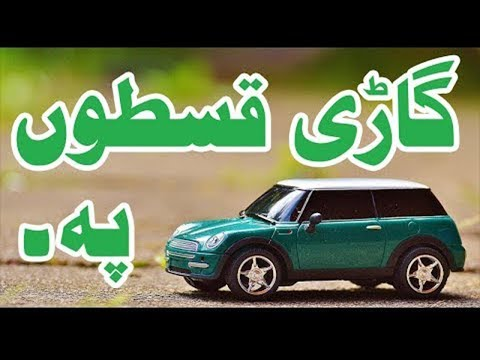 Cars on Installments In Pakistan 2019 Lowest Markup Car Financing By OLX