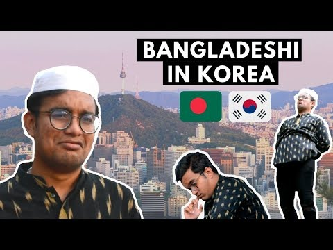 🇧🇩 বাংলাদেশী কোরিয়া   সংক্ষিপ্ত Mocumentary   বাংলা মজার ভিডিও 2019 🇰🇷