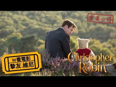 W看電影_摯友.維尼(Christopher Robin, 維尼與我, 克里斯托弗·羅賓)_重雷心得