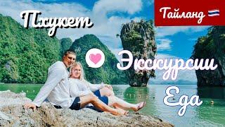 Тайланд, Пхукет Отель Beyond Patong 4*. Экскурсии (аквапарк , 11 островов с ночёвкой на Пхи Пхи )