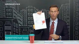 Удивительные суды Навального. Такого вы еще не видели!