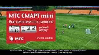 МТС СМАРТ mini: акция «Легкий СМАРТ ― быстрый старт»