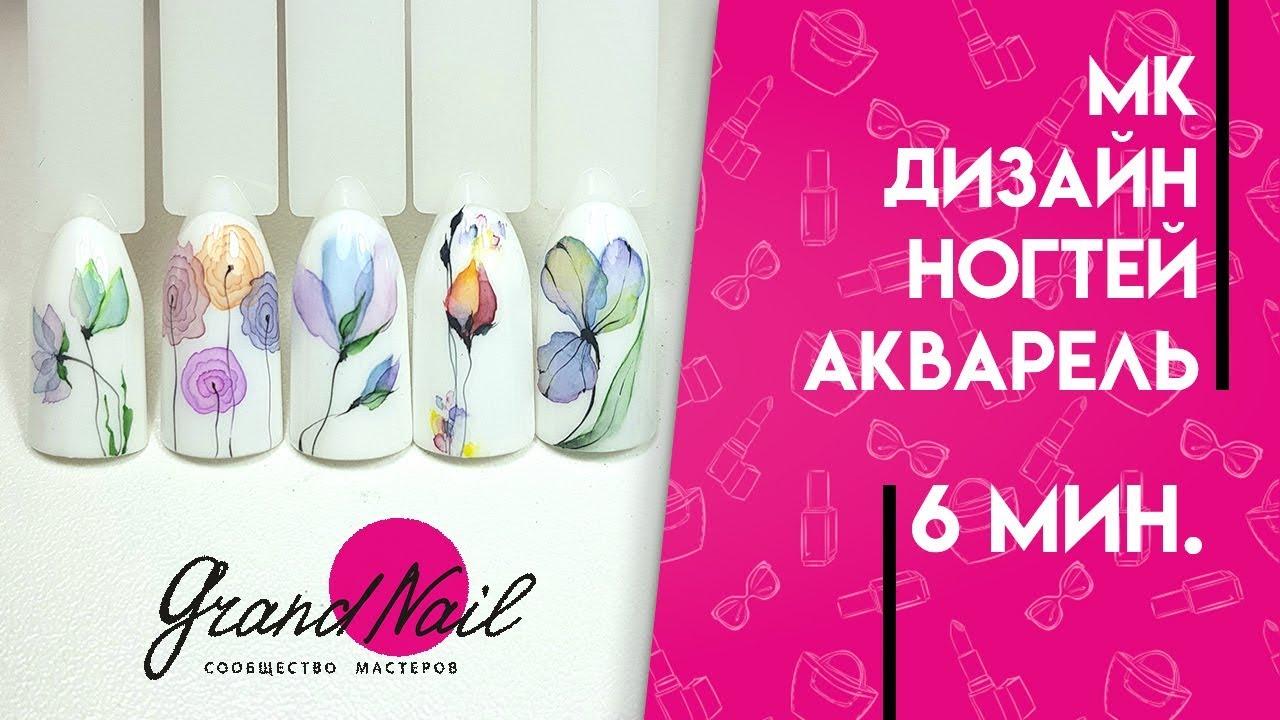 Дизайн ногтей Акварель Цветы - МК Ирины Набок