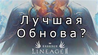Lineage 2 Essence Ru.Глобальное обновление .Мнения спустя некоторое время.Новый класс Death knight