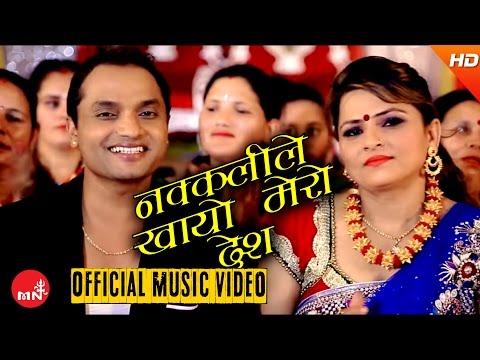 New Nepali Teej Song 2073 | Nakkali Le...