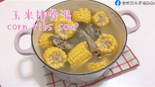【卡式爐做料理 #9】玉米排骨湯|HOLA琺瑯鑄鐵鍋|卡式爐小廚娘MuMu