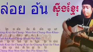 Thai Krai Ja Ching
