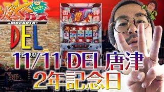 11/11 DEL唐津 2年記念日【ヤルヲの燃えカス#187】