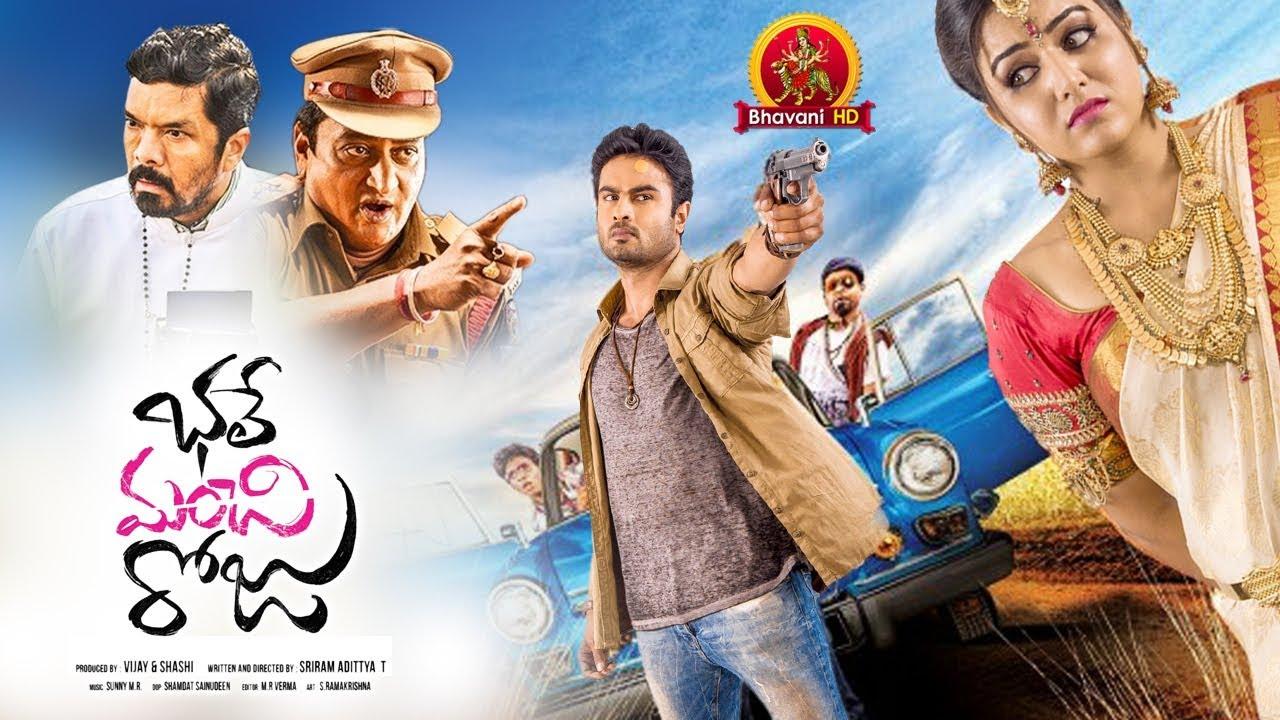 Download Bhale Manchi Roju Full Movie    Sudheer Babu, Wamiqa Gabbi