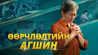 """Сайн мэдээний кино """"Өөрчлөлтийн агшин"""" Тэнгэрийн хаанчлалд өргөгдөх нь (Монгол хэлээр)"""