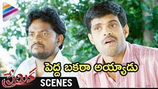 Jabardasth Mahesh Gets Trolled  | Premika Telugu Movie Scenes | Tanish | Shruti | Telugu FilmNagar