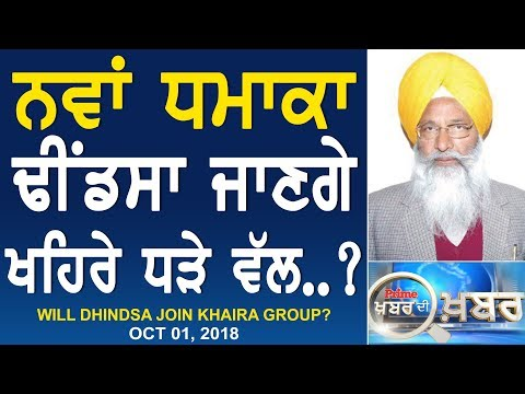 Prime Khabar Di Khabar 575_Will Dhindsa Join Khaira Group ?