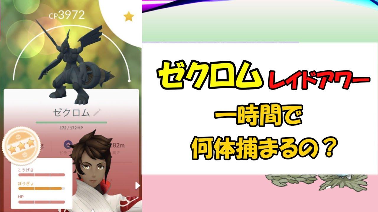 【ポケモンGO】ゼクロムレイドアワー、一時間ガチってみたよ!!!