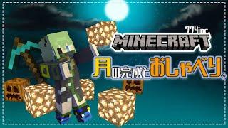 【Minecraft】月の完成お披露目と、おしゃべりな秋。【堰代ミコ / ハニスト】