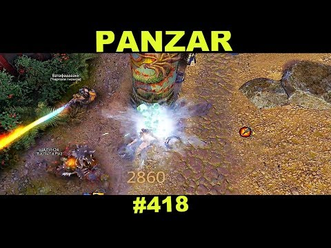 видео: panzar - визка сама себе режисер и балансир.#418
