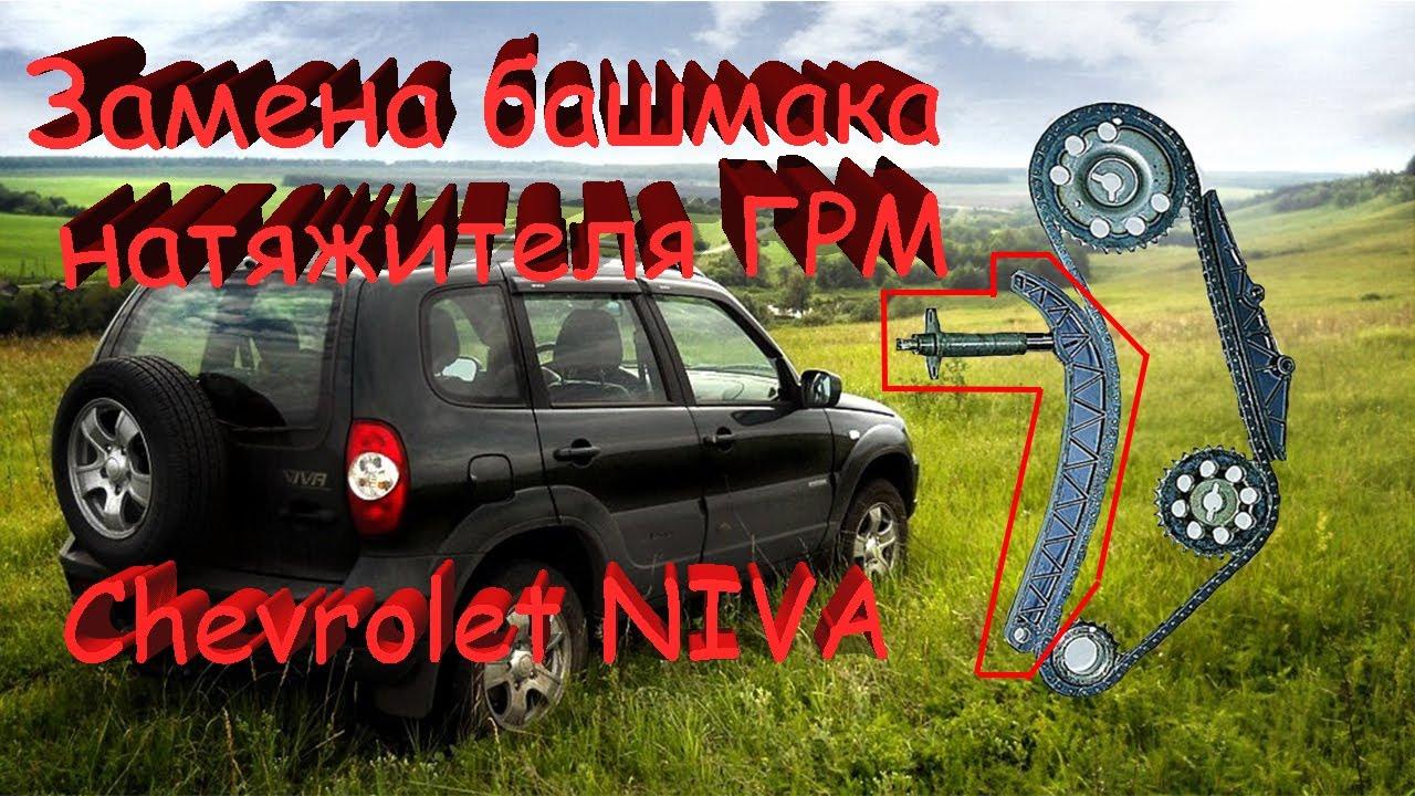 Замена башмака натяжителя цепи привода распределительного вала Niva Chevrolet