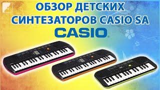Обзор синтезаторов для детей CASIO серии SA | Детские синтезаторы