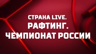 Страна. Live». Рафтинг. Чемпионат России