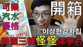 韓國三種怪怪洋芋片!可樂!養樂多!汽水!│COSMOS 怪怪洋芋片이상한감자칩