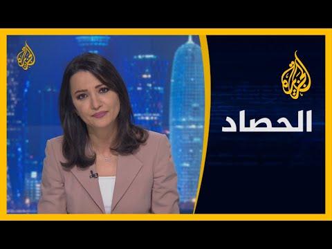 الحصاد- تحذير الأمم المتحدة من تحول الصراع في ليبيا إلى حرب إقليمية????  - 01:57-2020 / 8 / 3