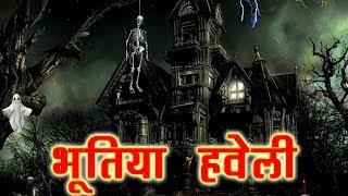 Bhutiya Haveli Ki Kahani - भूतिया हवेली - सच्ची और डरावनी कहानी - My Story Book