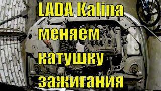 LADA Kalina: меняем катушку зажигания на двигателе ВАЗ-126 (16 кл., 98 л.с.) Бюджетный вариант