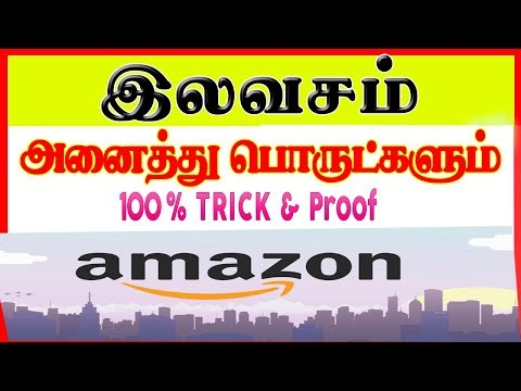 Purchase free product from Amazon in tamil | Tamil Tech | Trick