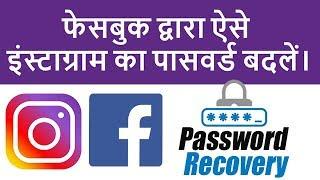 How to Reset Instagram Password Through Facebook (फेसबुक द्वारा ऐसे इंस्टाग्राम का पासवर्ड बदलें।)