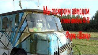 Мы построим автодом о поиске автобуса АС-38!  О наших планах и прогулка по форту «Шанц»(, 2016-10-01T14:21:06.000Z)
