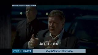 """Скандальная картина """"Левиафан"""" вышла в российский прокат"""