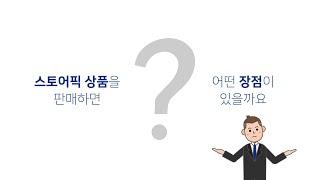 [모션그래픽/인포그래픽/교육영상] 롯데쇼핑e커머스 스마…