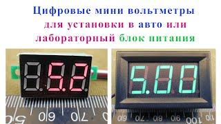 Gambar cover Цифровые мини вольтметры в авто или лабораторный блок питания.