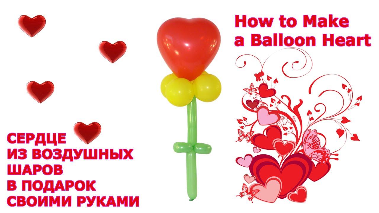 How to make a balloon heart youtube - How to make heart balloon ...