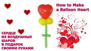 СЕРДЦЕ ИЗ ВОЗДУШНЫХ ШАРОВ В ПОДАРОК своими руками Balloon Heart(, 2015-08-13T19:49:06.000Z)