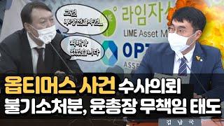 [국정감사] 옵티머스 펀드 사건, '전결 처리해…