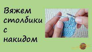 Как вязать столбик с накидом. Вязание крючком для начинающих. Начни вязать!