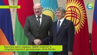 Алмазбек Атамбаев встречает гостей – саммит ЕАЭС в Бишкеке