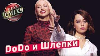 Дуэт, который ждали ВСЕ - Надя Дорофеева и Оля Полякова